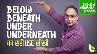 Download 🤔How to use Prepositions UNDER, BELOW, BENEATH, UNDERNEATH | English Grammar Lesson in Hindi