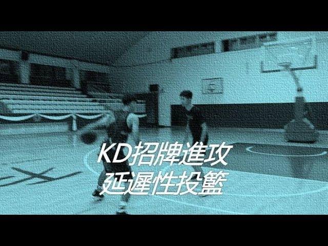 Kevin Durant招牌進攻_延遲性投籃(Hesitation Pull Up)|Bench教室