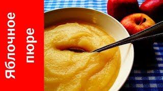 Яблочное пюре из свежих яблок