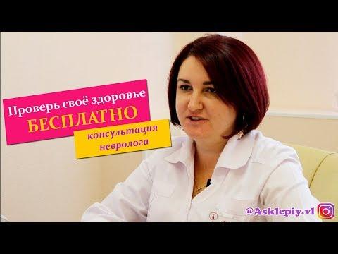 Бесплатная консультация невролога