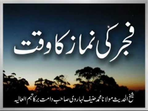 Maulana Muhammed Hanif Luharvi - Fajr Ki Namaz Ka Waqat (28 Feb 2012)