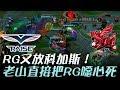 RG Vs AHQ RG又放科加斯 老山直接把RG噁心死!Game4   2017 LMS夏季季後賽 精華 Highlights