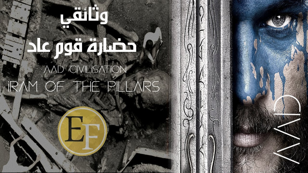 وثائقي لغز قوم عاد وسر مدينة ارم ذات العماد ، أضخم واقوى البشر في التاريخ