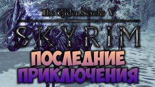 TES V: SKYRIM - ФАНТАЖ - Последние Приключения (Dawnguard)