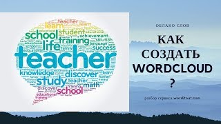 как создать Wordcloud 2019? How to create WordCloud in 2019?