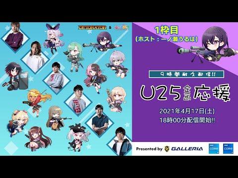 DeToNator&ぶいすぽっ! U25応援企画 Presented by GALLERIA【1枠目】