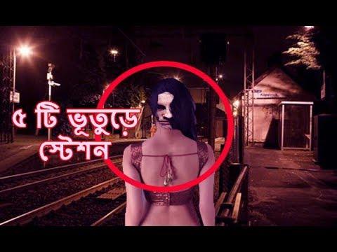 ৫ টি ভূতুড়ে স্টেশন । Most Haunted Railway Stations In The World ( Bangla )