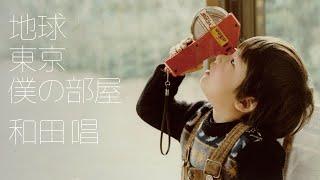 2018/10/24リリース、和田唱1stALBUM「地球 東京 僕の部屋」のサビだけ...