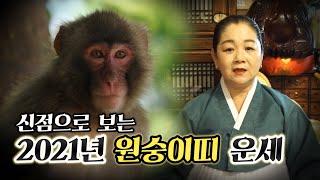 신점으로 미리보는 '2021년 신축년' 원숭이띠 운세[30세, 42세, 54세, 66세, 78…