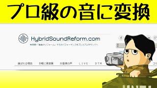 アマチュアライブの音がまるで市販CDのような迫力に HybridSoundReformを試してみました