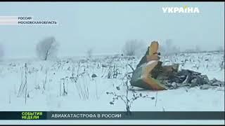 71 человек погиб в авиакатастрофе АН-148 под Москвой