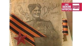 Открытка на 9 мая «День Победы» / ПОДЕЛКА