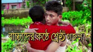 Bangla Islamic Song 2018 বাচ্চাদের কন্ঠে  শ্রেষ্ঠ গজল bangla gojol 2018