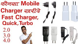 Best Mobile Charger |Fast Charger |Samsung Charger