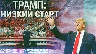 Старт Трампа и грузинский раскол | ИТОГИ