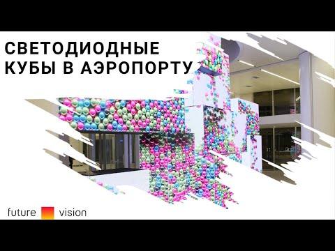 Светодиодные кубы в аэропорту Нижнего Новгорода