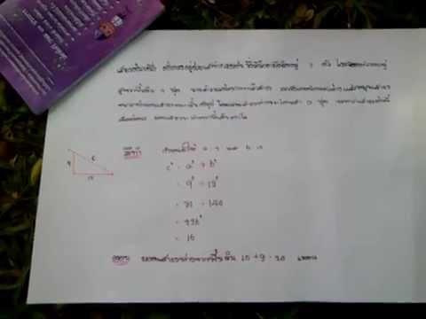 แบบฝึกหัดคณิตศาสตร์ ม.2 เทอม 2 : บทที่ 1 ทฤษฎีบทพีทาโกรัส (แบบฝึกหัด 1.2 ข้อ 7 หน้า 21)