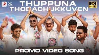 Nenjamundu Nermaiyundu Odu Raja - Thuppuna Thodachukkuven Promo Video Song | RioRaj, RJ Vigneshkanth