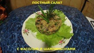 Постный салат из белой фасоли с шампиньонами / Vegetable salad white beans with mushrooms