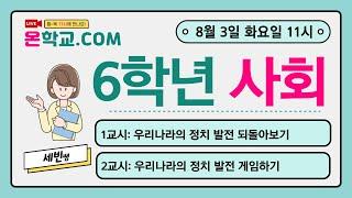 온학교 실시간 6학년 사회(8월 3일)