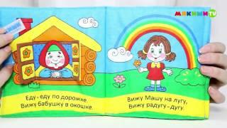 Мягкая книжка «Веселое путешествие», Мякиши