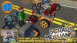 МУЛЬТИК ПРО ГОНКИ НА КАРТИНГАХ \ GAME Scrap Mechanic \ FREE DOWNLOAD \ СКАЧАТЬ СКРАП МЕХАНИК !!!