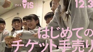 〜12.9千秋楽公演に向けて〜【はじめてのチケット手売り】AIS(アイス)
