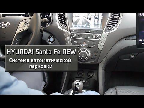 Santa Fe Premium Система автоматической парковки