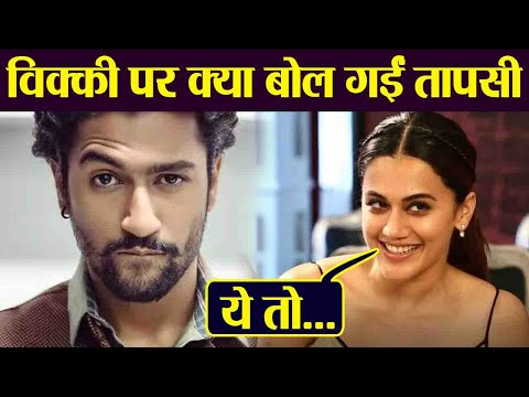 Taapsee Pannu shares a close bond with actor Vicky Kaushal | FilmiBeat Mp3