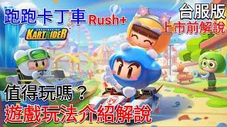 跑跑卡丁車Rush+ 手機版 台服版上市 值得玩嗎? 簡單介紹玩法解說 Kartrider Rush+