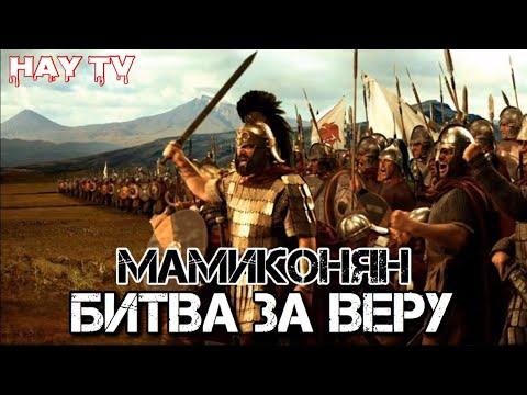 Вардан Мамиконян - Битва за веру. Аварайрская битва