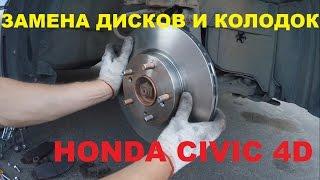Замена тормозных колодок и дисков Honda Civic 4D (передние)