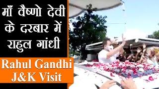 जय माता दी कहते हुए वैष्णो देवी के दरबार पहुँचे Rahul Gandhi, पिछले महीने किये थे खीर भवानी के दर्शन