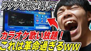 【ヲタク絶対見て】誰でも手軽に家で本格的なカラオケをする方法があります!歌い放題!! screenshot 2