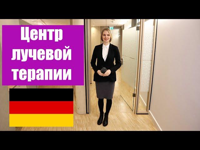 Лечение онкологии в Германии, лучевая терапия в Германии, Кёльн