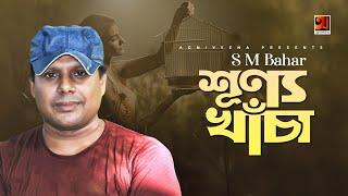 Shunno Khacha | শূন্য খাঁচা | S M Bahar | Mushfiq Litu | Bangla New Song 2019 | Lyrical Video