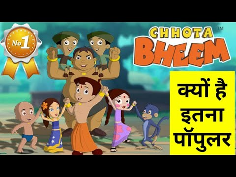 Why Chhota Bheem Is Very Popular || Chhota Bheem Itna Popular Kyu Hai || 5 Reasons 2019 !!!