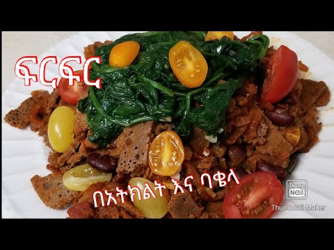 Firfir With Vegetable and  Kidney Bean- Ethiopian Food(የጾም ፍርፍር በአትክልት እና በባቄላ)