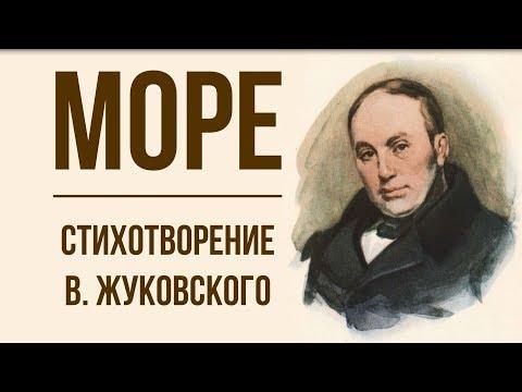 «Море» В. Жуковский. Анализ стихотворения