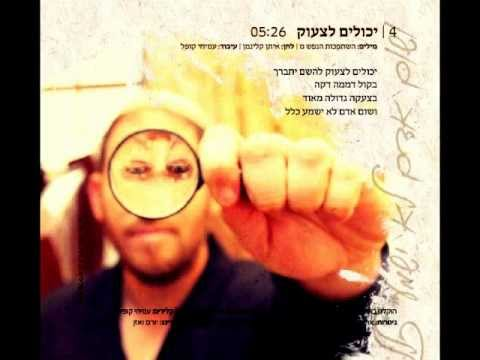 יכולים לצעוק - You can scream איתן קלינמן Eytan Kleinman