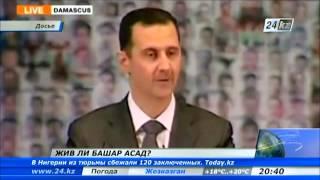 Президент Сирии Башар Асад скорее жив, чем мертв