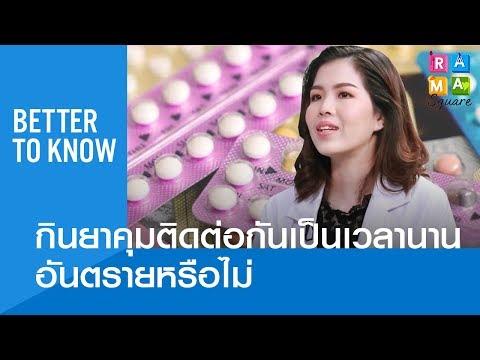 กินยาคุมติดต่อกันเป็นเวลานาน อันตรายหรือไม่ : Rama square #BetterToKnow
