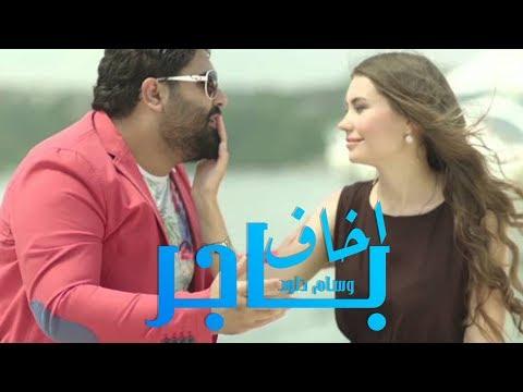 فيديو كليب وسام داود اخاف باجر 2016 كامل HD / مشاهدة اون لاين