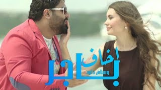 وسام داود - اخاف باجر (فيديو كليب حصري) | Wissam Dawod - Akhaf Bajer