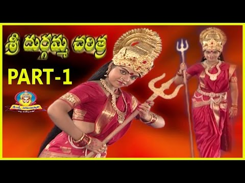 Durgamma Charitra Part1 || Telugu Devotional Stories || Telengana Folks