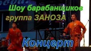 Группа барабанщиков Zanozzza Музыка онлайн слушать бесплатно.День города 2015 Ачинск(Музыка онлайн слушать бесплатно-http://www.youtube.com/playlist?list=PLtwKMdj3g7xJ0J4rk5uUDTA-DfMUnOjgZ .Шоу группа барабанщиков Zanozzza ..., 2015-07-10T18:14:03.000Z)
