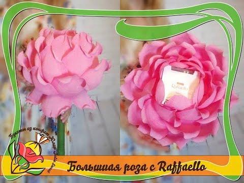 Как сделать большую розу из гофрированной бумаги с коробкой конфет Raffaello