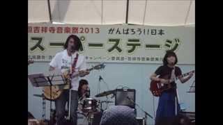 吉祥寺音楽祭2013 百々和宏とテープエコーズ