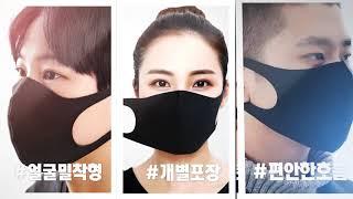 사고두고 3D입체 신소재마스크 남녀공용 연예인 샐럽 패…