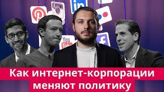 Байден, политика и цензура в интернете: как корпорации вмешиваются в выборы и помогают левым